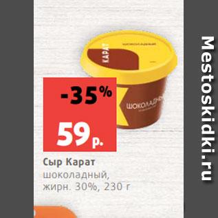 Акция - Сыр Карат шоколадный, жирн. 30%, 230 г