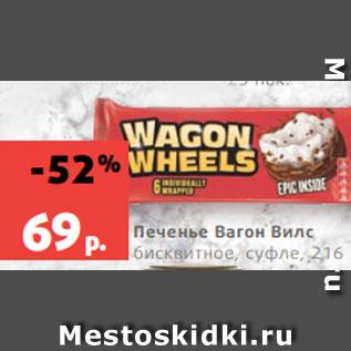 Акция - Печенье Вагон Вилс бисквитное, суфле, 216 г