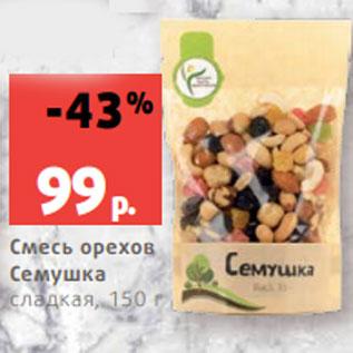 Акция - Смесь орехов Семушка сладкая, 150
