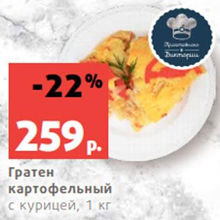 Акция - Гратен картофельный с курицей, 1 кг
