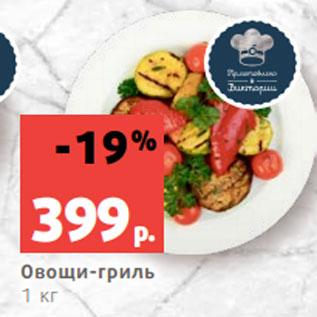 Акция - Овощи-гриль 1 кг