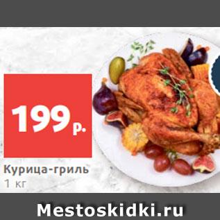 Акция - Курица-гриль 1 кг