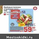 Магазин:Метро,Скидка:Крабовые палочки и крабовое мясо VICI