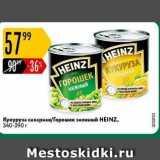 Магазин:Карусель,Скидка:Кукуруза сахарная/Горошек зеленый НEINZ