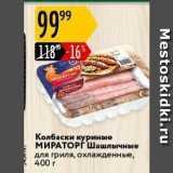Магазин:Карусель,Скидка:Колбаски куриные МИРАТОРГ