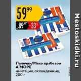 Магазин:Карусель,Скидка:Палочки/Мясо крабовое А`МОРЕ
