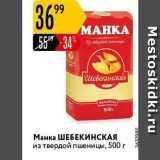Магазин:Карусель,Скидка:Манка ШЕБЕКИНСКАЯ