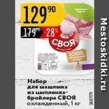 Магазин:Карусель,Скидка:Набор для шашлыка из цыпленка- бройлера СВОЯ охлажденный