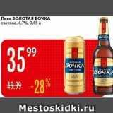 Магазин:Карусель,Скидка:Пиво 3ОЛОТАЯ БОЧКА