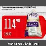 Магазин:Карусель,Скидка:Тушка цыпленка-бройлера КРУГЛЫЙ ГОД