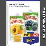 Магазин:Лента супермаркет,Скидка:ДЖЕМ МАХЕЕВЪ