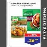 Магазин:Лента супермаркет,Скидка:Смесь KNORR HA BTOPOE