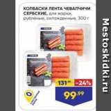 Магазин:Лента супермаркет,Скидка:КОЛБАСКИ ЛЕНТА ЧЕВАПЧИЧИ СЕРБСКИЕ