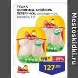 Магазин:Лента супермаркет,Скидка:ТУШКА ЦЫПЛЕНКА-БРОЙЛЕРА ПЕТЕЛИНКА