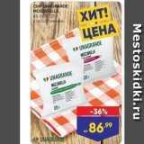 Лента супермаркет Акции - СЫр UNAGRANDE MOZZARELLA