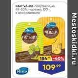 Лента супермаркет Акции - СЫР VALIO