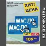 Лента супермаркет Акции - МАСЛО СЛАДКО-СЛИВОЧНОЕ БУТЕРБРОДОВ