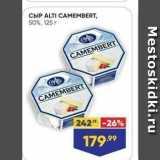 Лента супермаркет Акции - Сыр ALTI CAMEMBERT