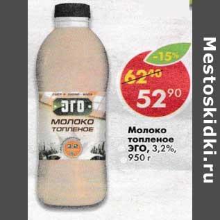 Топлёное молоко для беременных 53