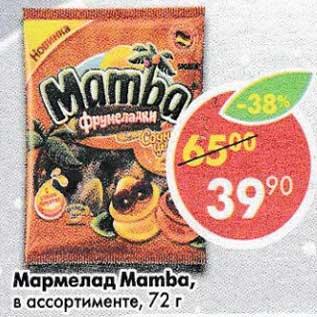 Акции Мамба