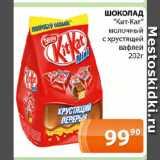 """ШОКОЛАД  """"Кит-Кат"""" молочный с хрустящей вафлей"""