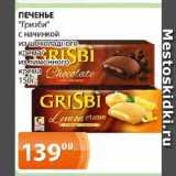 """ПЕЧЕНЬЕ  """"Гризби"""" с начинкой из шоколадного крема/ из лимонного крема"""