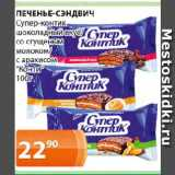 """ПЕЧЕНЬЕ-СЭНДВИЧ Супер-контик шоколадный вкус/ со сгущеным молоком/ с арахисом """"Конти"""""""