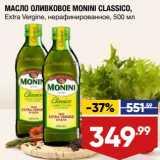 Скидка: Масло оливковое Monini Classico Extra Virgine нерафинированное