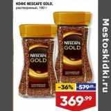 Лента супермаркет Акции - Кофе Nescafe Gold растворимый