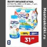 Скидка: Йогурт питьевой Агуша 2,7-3,1%