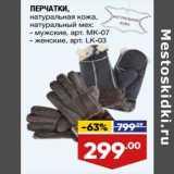 Скидка: Перчатки натуральная кожа /натуральный мех