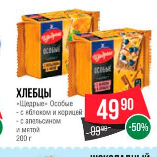 48eada4f4d3a Хлебцы Щедрые - Акция в Магазине Spar - Москва - Скидка 1711073