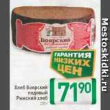 Скидка: Хлеб Боярский подовый Рижский хлеб