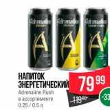Скидка: Напиток энергетический Adrenaline Rush