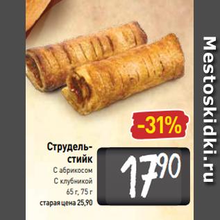 Акция - Струдельстийк C абрикосом C клубникой 65 г, 75 г