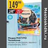 Магазин:Карусель,Скидка:Мидии МАГУРО