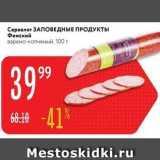 Магазин:Карусель,Скидка:Сервелат ЗАПОВЕДНЫЕ ПРОДУКТЫ Финский