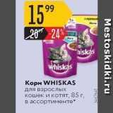 Магазин:Карусель,Скидка:Корм WHISKAS для взрослых кошек и котят