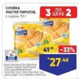 Магазин:Лента супермаркет,Скидка:СЛОЙКА МАСТЕР ПИРОГОВ
