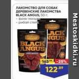 Магазин:Лента супермаркет,Скидка:ЛАКОМСТВО Для СОБАК ДЕРЕВЕНСКИЕ ЛАКОМСТВА BLACK ANGUS