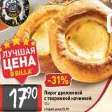 Магазин:Билла,Скидка:Пирог дрожжевой с творожной начинкой 75 г