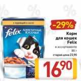 Магазин:Билла,Скидка:Корм для кошек Felix в ассортименте 85 г