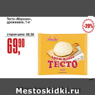 Акция - Тесто Морозко, дрожжевое