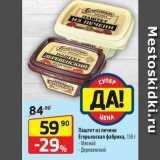 Магазин:Да!,Скидка:Паштет из печени Егорьевская фабрика