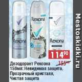 Магазин:Доброном,Скидка:Дезодорант Рексона, Невидимая защита, прозрачный кристалл, Чистая защита