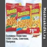 Соломка Помстикс:соль, сметана, паприка