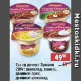 Гранд десерт Эрманн: шоколад, ваниль, двойной орех, двойной шоколад, Вес: 200 г