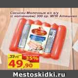 Магазин:Матрица,Скидка:Сосиски Молочные в/у, в/с МПК Атяшево