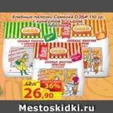 Магазин:Матрица,Скидка:Хлебные палочки Семейка ОЗБИ с кунжутом, с сыром простые