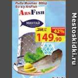 Магазин:Матрица,Скидка:Рыба Минтай Ars Fish